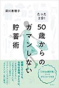 書籍 深川恵理子